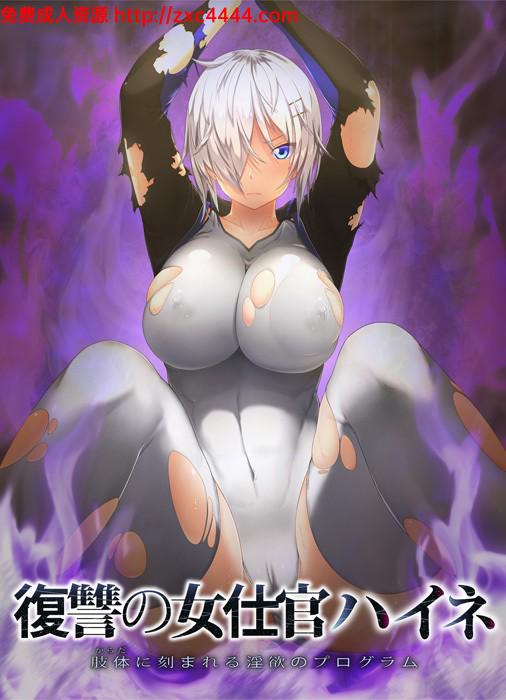 【ADV动态】复仇女官海涅·刻在身体上的恶堕程序 DL正式版【1G】