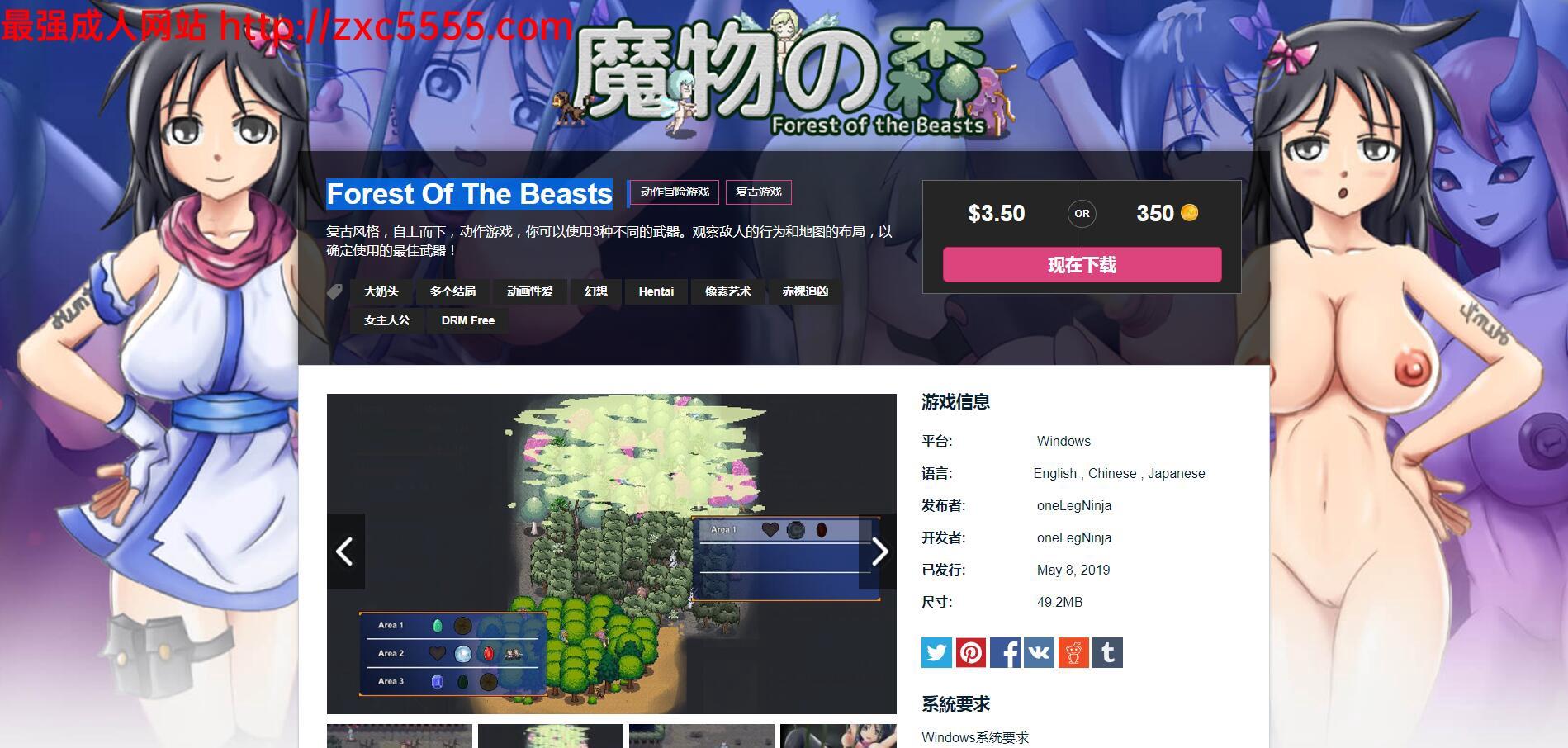 【ARPG中文动态】魔物之森!Forest Of The Beasts官方中文完整版【150M】 11