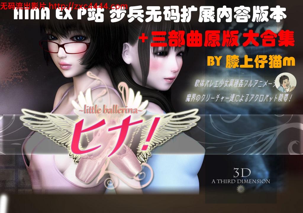 ATD大师P站付费作:HINA EX步兵扩展版全集+三部曲
