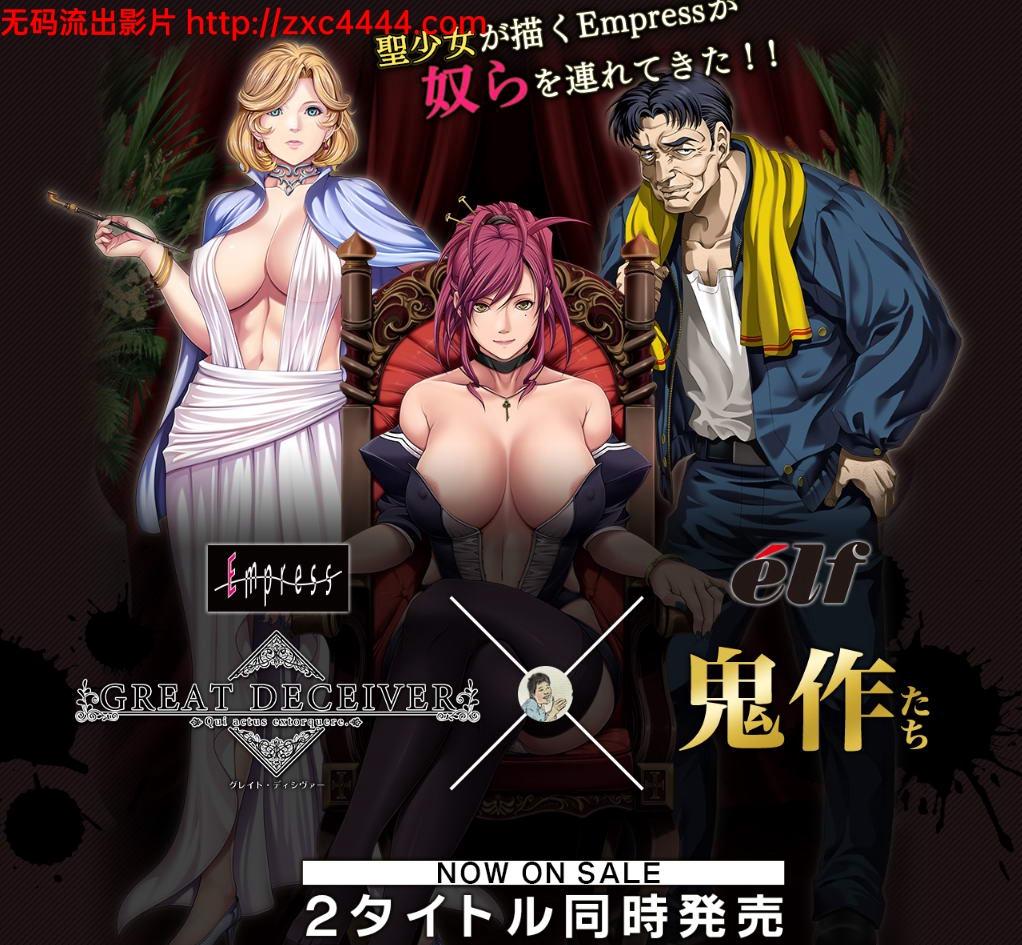 【超史诗ADV】[Empress×elf] 大骗子:Great Deceiver HD破解版+全CG【2G】 3